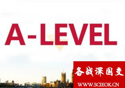 深国交的IGCSE/ALevel课程快速了解系列之1:Alevel课程