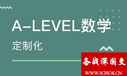深国交的IGCSE/ALevel课程快速了解系列之3:数学