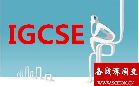 扫盲篇:IGCSE和GCSE有何区别?