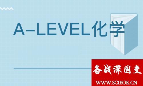深国交的IGCSE/ALevel课程快速了解系列之4:化学
