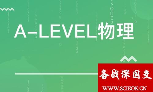 深国交的IGCSE/ALevel课程快速了解系列之5:物理