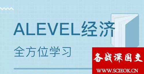 深国交的IGCSE/ALevel课程快速了解系列之8:经济