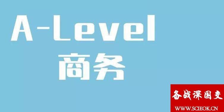 深国交的IGCSE/ALevel课程快速了解系列之9:商务