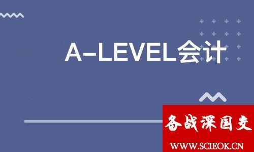 深国交的IGCSE/ALevel课程快速了解系列之10:会计