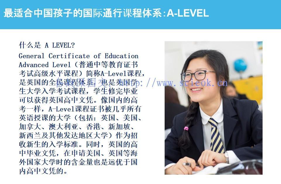 What are Common Misconceptions of A-levels?( 对于A-LEVEL课程体系你有哪些误解?) A-level 国际课程 国际学校课程 第6张
