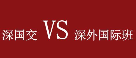 深国交 VS 深外国际班,选择哪个会更好?