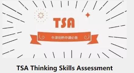 什么是TSA 考试 -- 申请英国G5某些专业必备敲门砖  数据 英国大学 剑桥大学 牛津大学 深国交 PPE 第1张