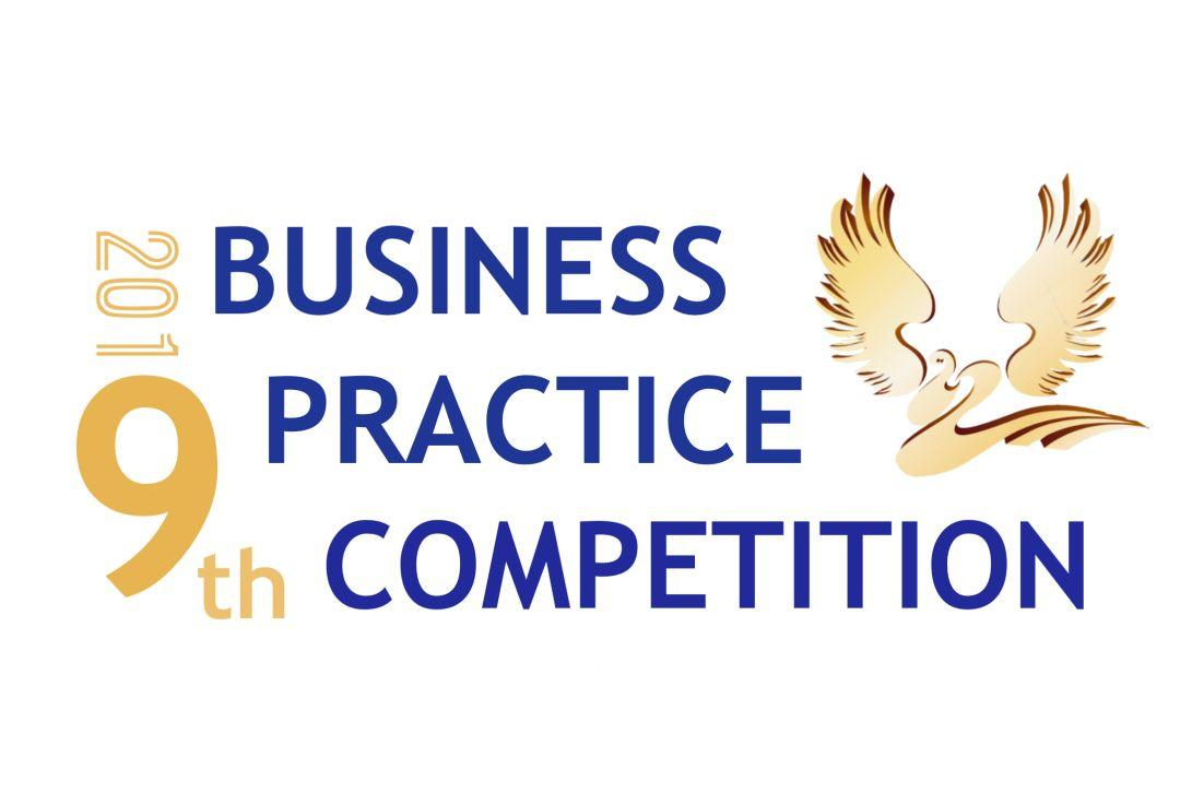 深国交BPC|第九届商务实践大赛,等你来战!