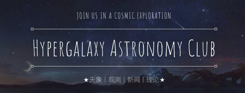 深国交天文社:【HAC】一场花了9亿年的比心