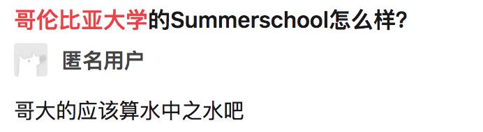 有些藤校的夏校看起来很美,其实又贵又水,哈佛,斯坦福都有中招  数据 夏校 第6张