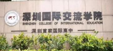 入选中国国际学校百强榜的深圳8大名校(附学费)深国交排首