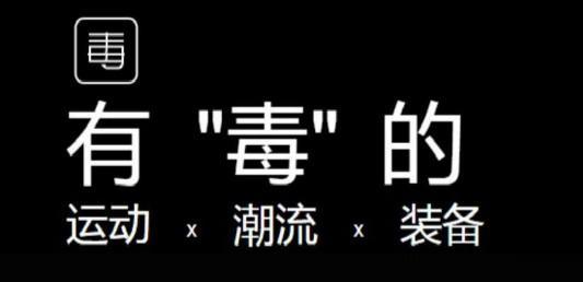 深国交BPC|第九届商务实践大赛初赛试题-毒APP篇