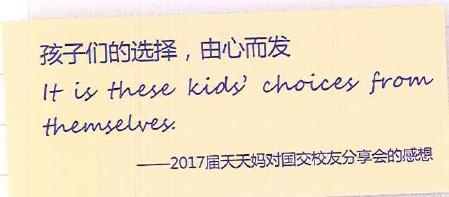 我的孩子在国交04 - 2017届天天妈感言 SCIE19年校刊(25)
