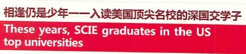 这些年深国交的同学们|美国篇  2015-2019毕业生去向(23) 深国交 深圳国际交流学院 学在国交 第8张