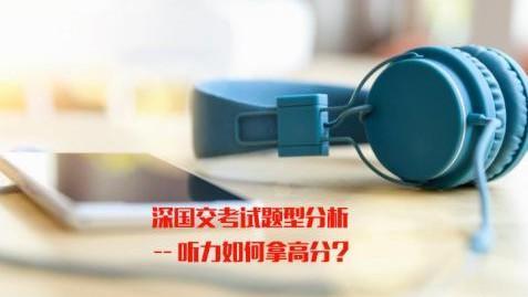 深国交考试回顾:深国交入学考试,英语听力部份如何拿高分?