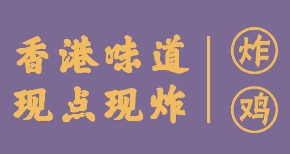 鸣谢:深国交BPC| 第9届商务实践大赛赞助商:小黄紫炸鸡