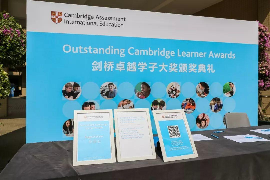 深国交的学子得到了世界级的肯定| 2019剑桥卓越学子颁奖典礼