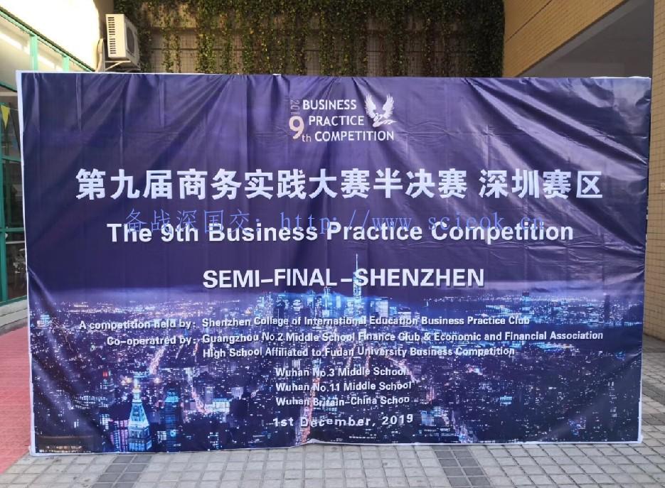2019年深国交BPC第九届商务实践大赛 -- 复赛圆满结束
