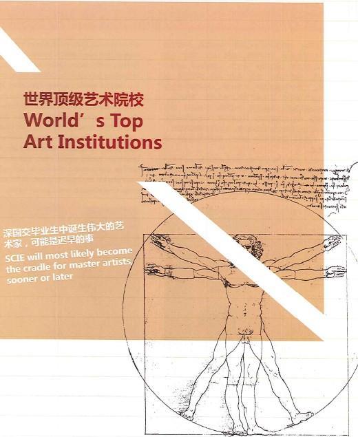 这些年深国交的同学们 - 世界顶级艺术院校 SCIE19年校刊(35)
