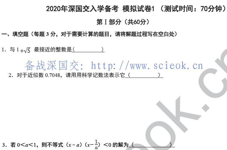 资料下载|备考深国交2020春季考模拟卷 -数学1卷 (含答案)