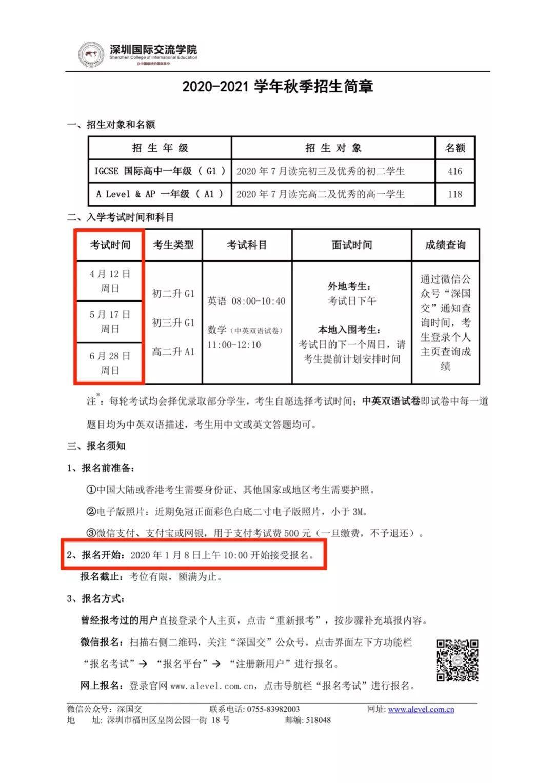 深国交官宣:2020年《招生简章》1月8日起接受报名,共3轮入学考试  备考国交 深国交 深圳国际交流学院 第2张