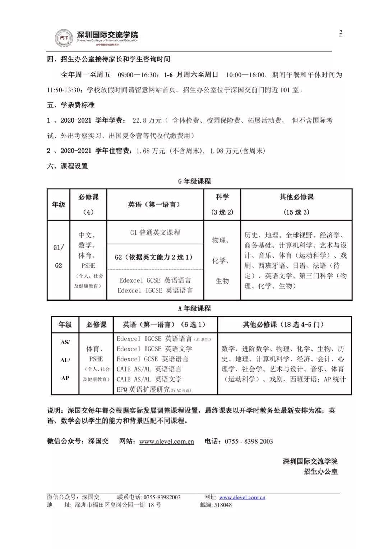 深国交官宣:2020年《招生简章》1月8日起接受报名,共3轮入学考试  备考国交 深国交 深圳国际交流学院 第3张