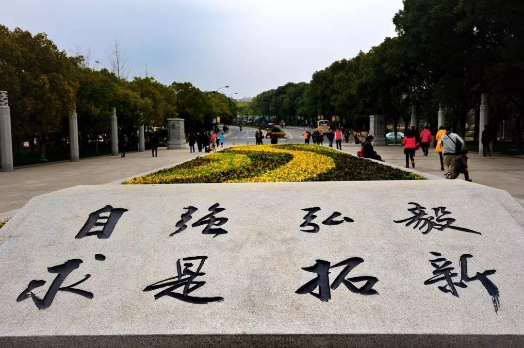 """中西方校训体现了各自的办学理念,中国大学基本都是""""复制粘贴""""?"""