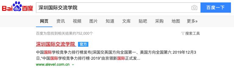 深国交官宣:2020年《招生简章》1月8日起接受报名,共3轮入学考试  备考国交 深国交 深圳国际交流学院 第11张