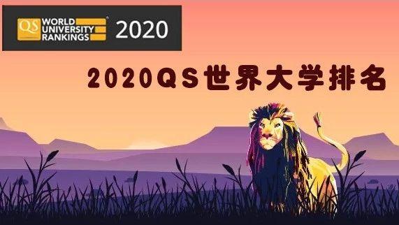 【视频】2020年QS世界大学排名公布!听不懂英文的请飘过