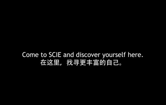 【视频】通往梦想这条路,我们已踏上征程(深国交TBU Studio倾情制作)