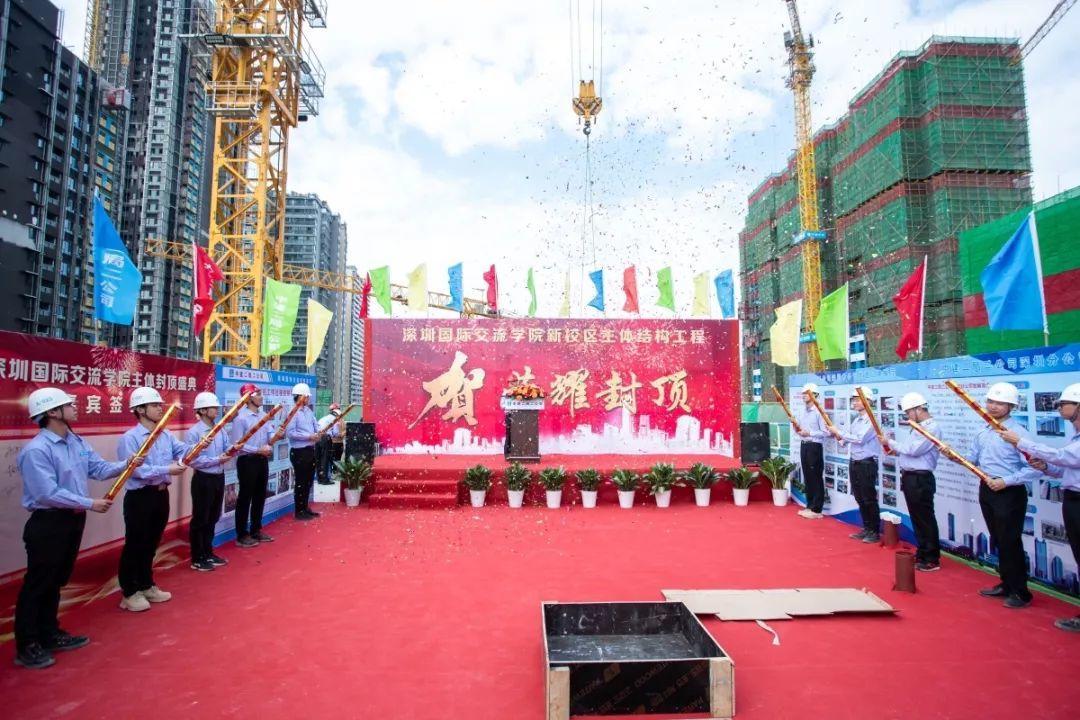 深圳国际交流学院新校区 -- 香蜜湖安托山封顶庆典仪式隆重举行