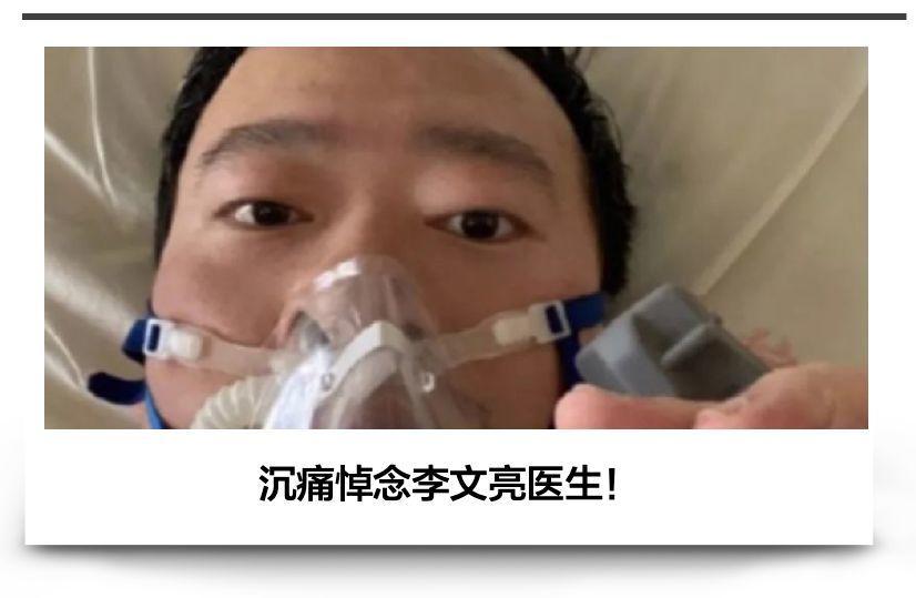 一个健康的社会不应该只有一种声音-本站14天全灰悼念肺炎疫情吹哨人  疫情相关 第2张