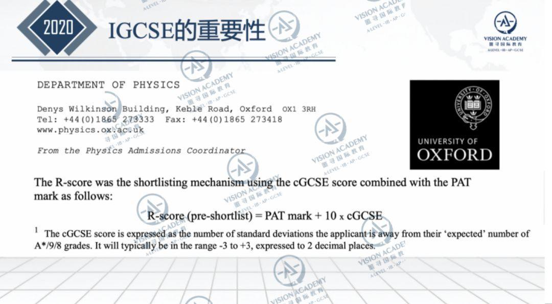 牛津首次公开录取公式,IGCSE成绩直接影响申请结果  数据 留学 牛津大学 PPE 第5张