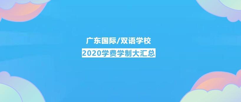 广东国际学校(双语学校)2020学费学制大汇总 -- 心跳是否会加速?  备考国交 费用 第1张