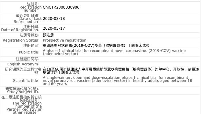 好消息:第一批!中国新冠疫苗开始临床试验  疫情相关 第3张