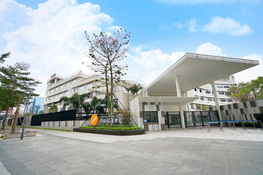深圳国际学校的学费排名全球第四!仅次于北京及上海  国际学校 第2张