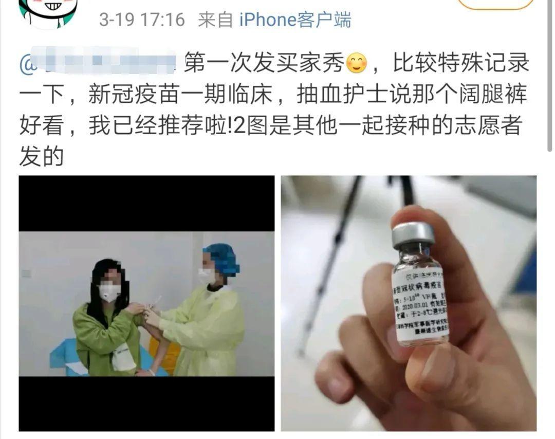 好消息:第一批!中国新冠疫苗开始临床试验  疫情相关 第1张