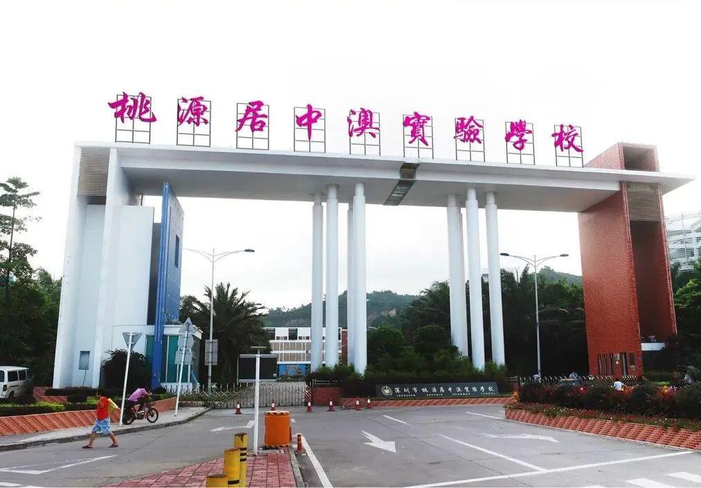 深圳国际学校的学费排名全球第四!仅次于北京及上海  国际学校 第3张