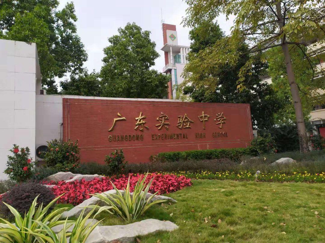 资历于实力并重,广东有这些老牌国际学校!  国际学校 PPE 第6张