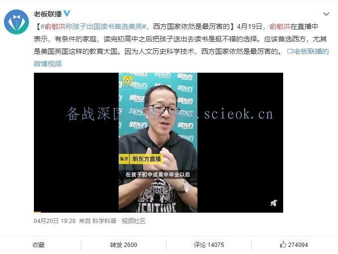 俞敏洪:出国读书首选美英,为什么那么多人想让孩子出国留学?