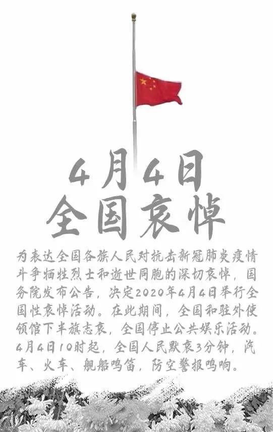 4月4日全国深切哀悼抗击新冠肺炎疫情斗争牺牲烈士和逝世同胞  疫情相关 第1张