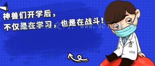 深圳国际交流学院(SCIE)G年级同学将于2020.05.11复课