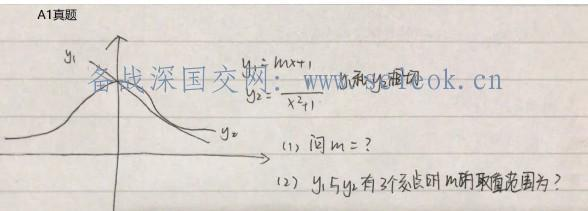 深国交入学考试(2020.5.24)数学试卷解析(含部份深国交真题) 备考国交 第10张