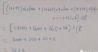 深国交入学考试(2020.5.24)数学试卷解析(含部份深国交真题) 备考国交 第13张