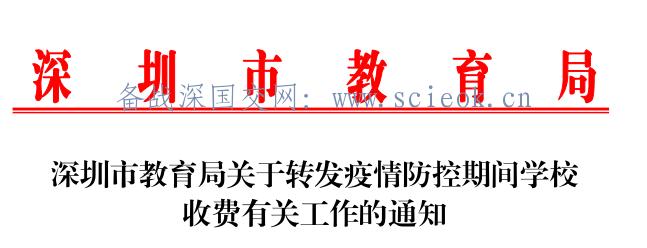 深圳市教育局关于转发疫情防控期间学校收费有关工作的通知