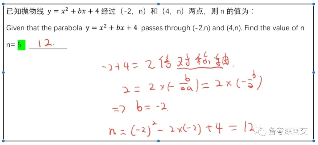 深国交入学考试(2020.5.24)数学试卷解析(含部份深国交真题) 备考国交 第8张