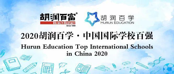 《2020胡润百学·中国国际学校百强》完整榜单 |20所学校新入百强  数据 深圳国际交流学院 第1张