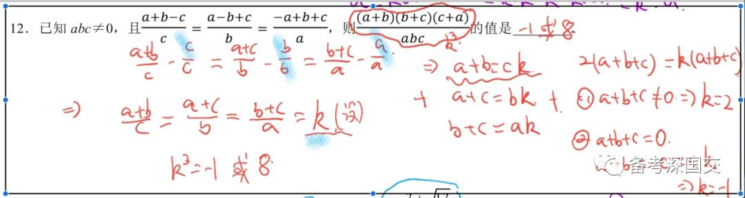 深国交入学考试(2020.5.24)数学试卷解析(含部份深国交真题) 备考国交 第5张