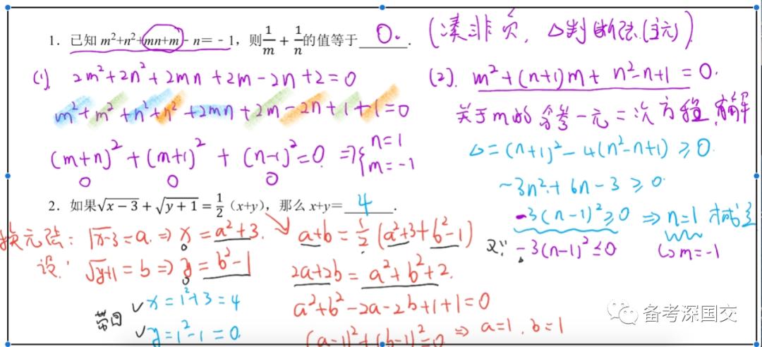 深国交入学考试(2020.5.24)数学试卷解析(含部份深国交真题) 备考国交 第7张