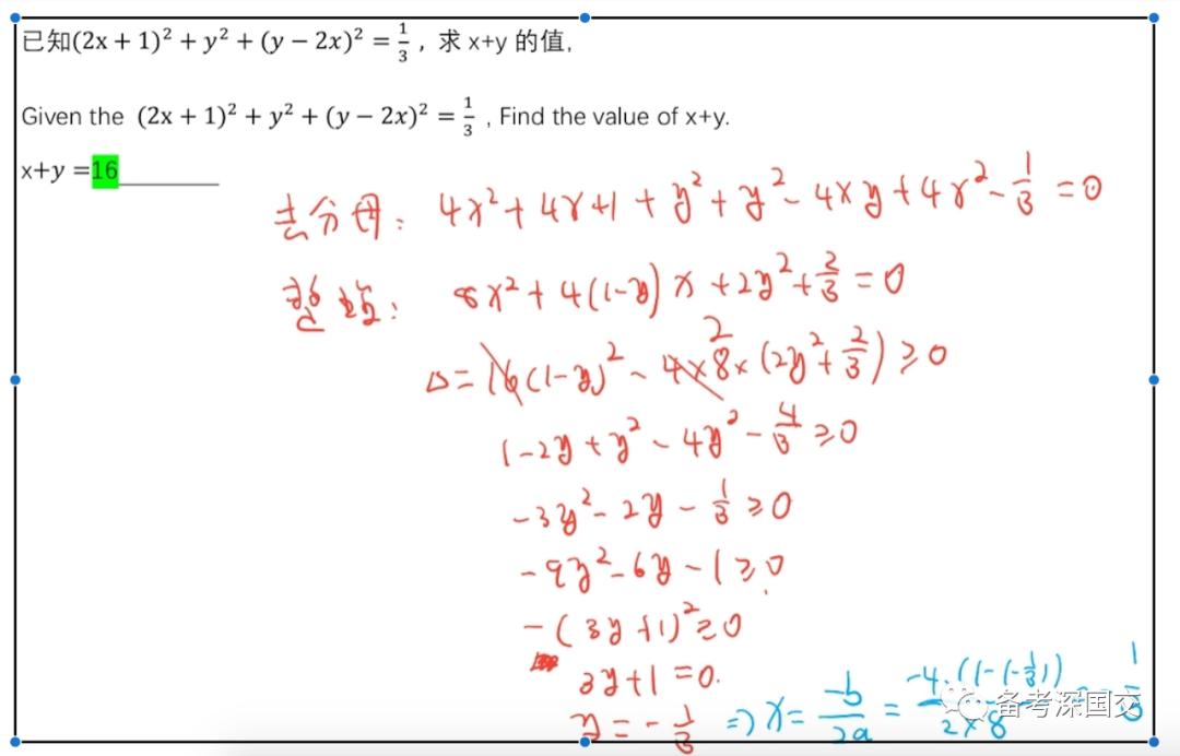 深国交入学考试(2020.5.24)数学试卷解析(含部份深国交真题) 备考国交 第6张